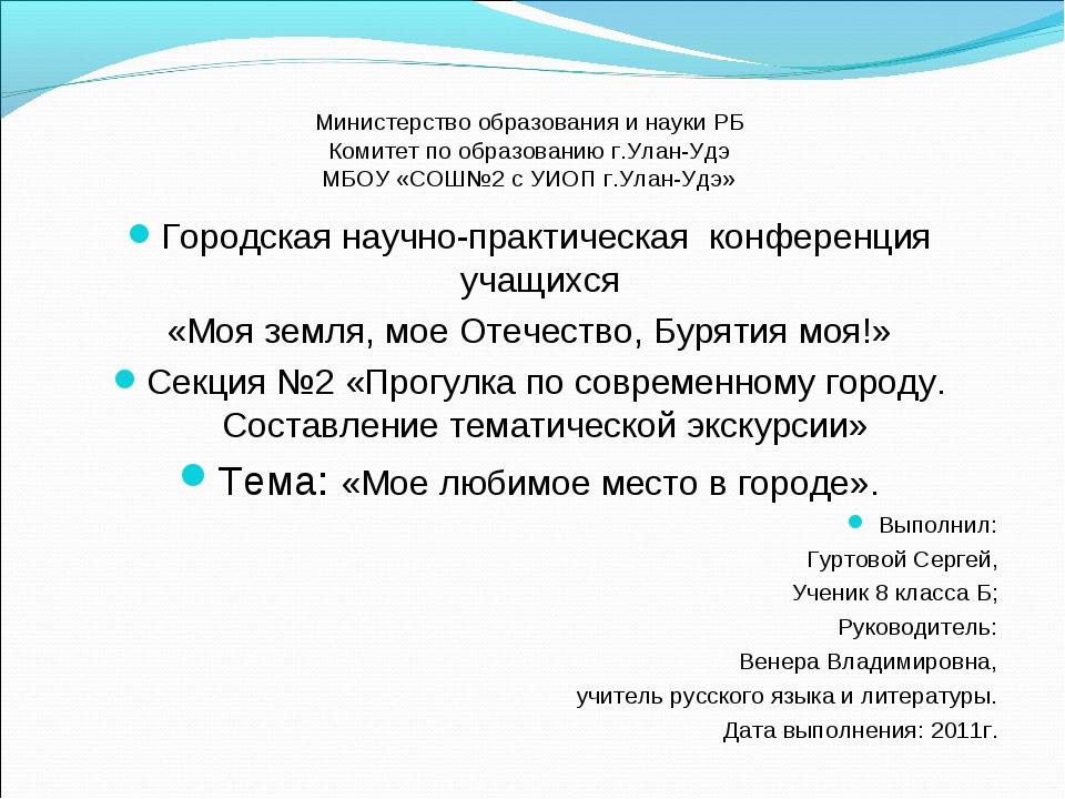Министерство образования и науки РБ Комитет по образованию г.Улан-Удэ МБОУ «С...
