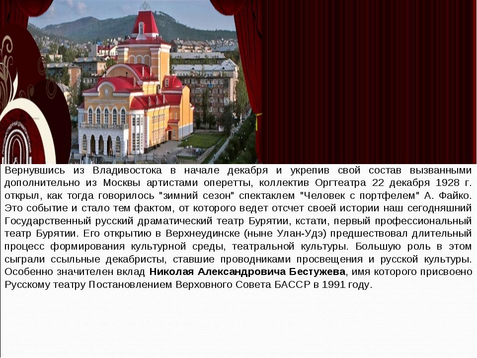 Вернувшись из Владивостока в начале декабря и укрепив свой состав вызванными...