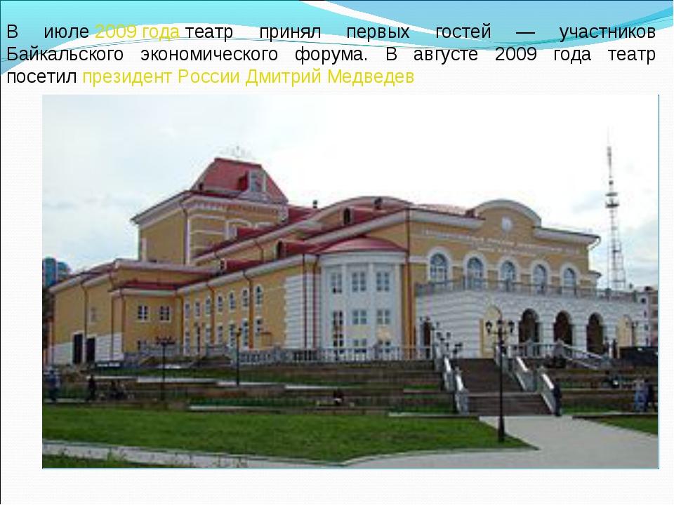 В июле2009 годатеатр принял первых гостей — участников Байкальского экономи...