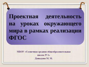МБОУ «Солнечная средняя общеобразовательная школа № 1» МБОУ «Солнечная средня