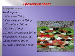 Греческий салат Ингридиенты: На 4 порции. 1.Маслины 200 гр 2.Сок лимонный 120