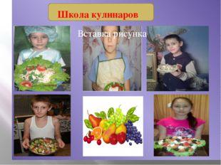 Школа кулинаров