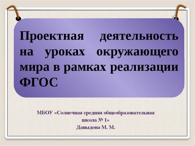 МБОУ «Солнечная средняя общеобразовательная школа № 1» МБОУ «Солнечная средня...
