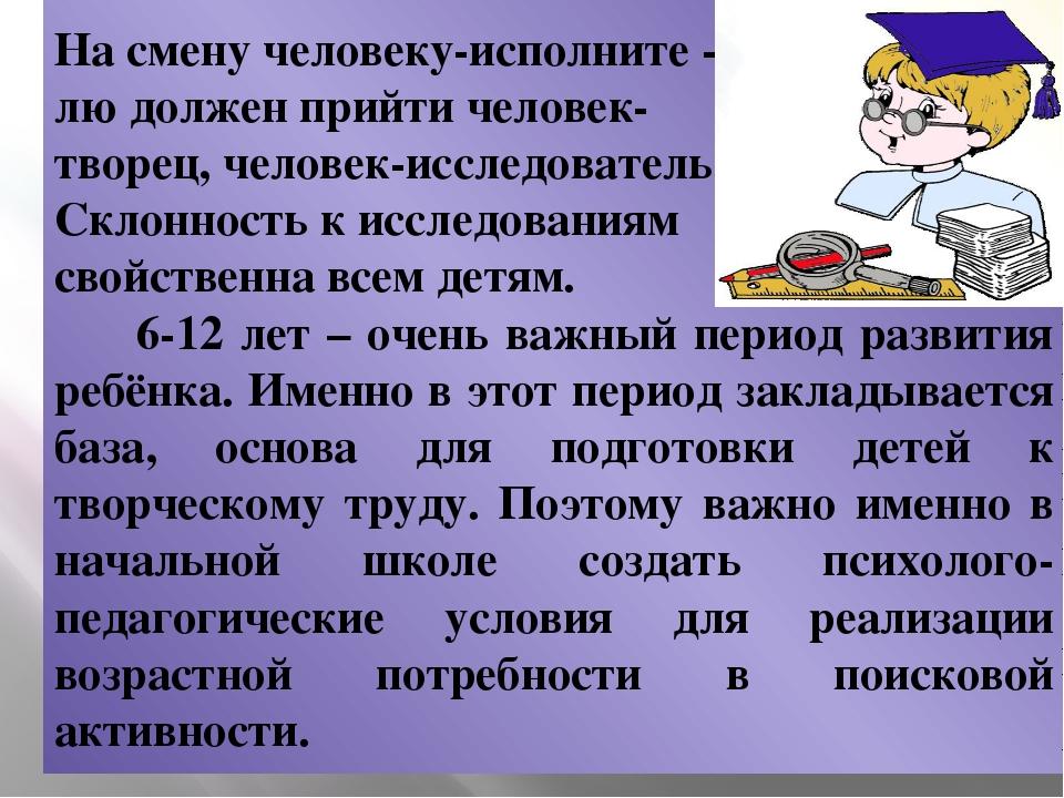 На смену человеку-исполните - лю должен прийти человек- творец, человек-иссл...
