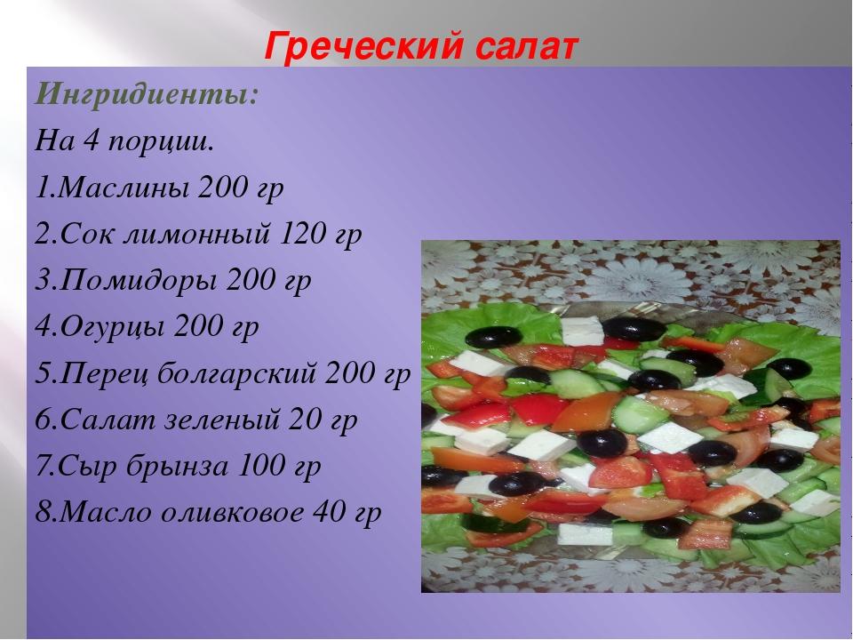 Греческий салат Ингридиенты: На 4 порции. 1.Маслины 200 гр 2.Сок лимонный 120...