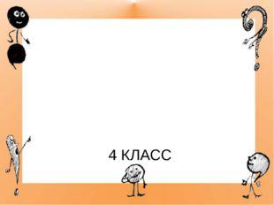 ИЗЛОЖЕНИЕ 4 КЛАСС