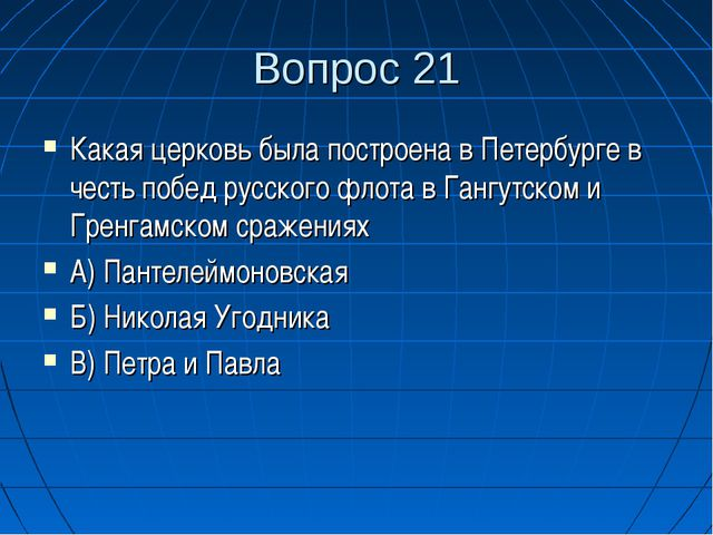Вопрос 21 Какая церковь была построена в Петербурге в честь побед русского фл...