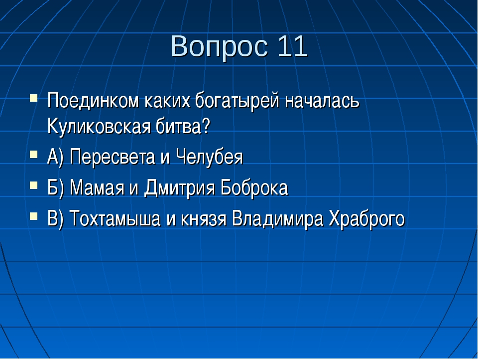 Вопрос 11 Поединком каких богатырей началась Куликовская битва? А) Пересвета...