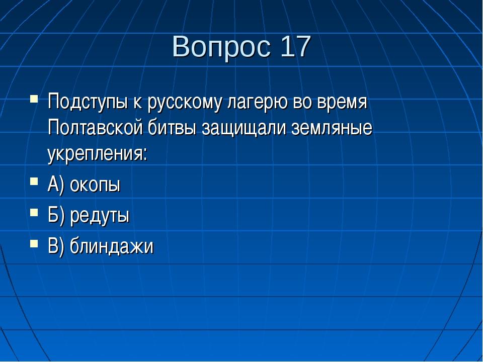 Вопрос 17 Подступы к русскому лагерю во время Полтавской битвы защищали земля...