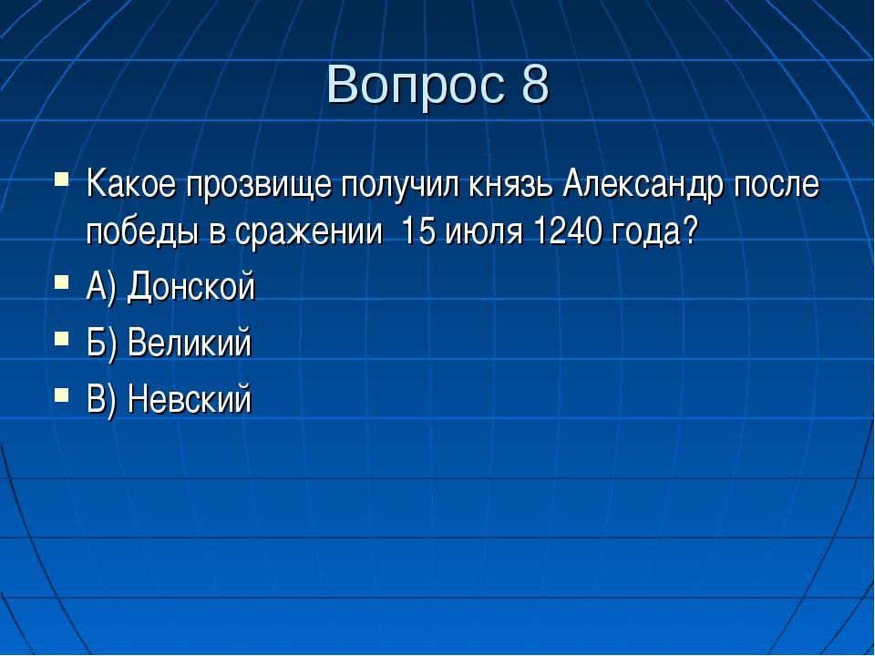 Вопрос 8 Какое прозвище получил князь Александр после победы в сражении 15 ию...