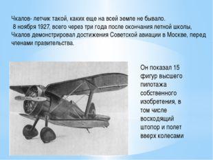 Чкалов- летчик такой, каких еще на всей земле не бывало. 8 ноября 1927, всего