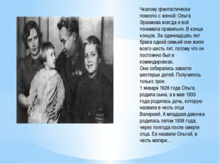 Чкалову фантастически повезло с женой: Ольга Эразмова всегда и всё понимала п