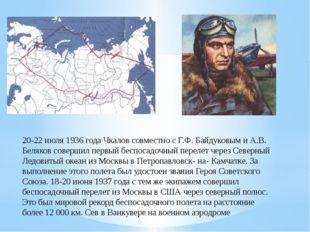 20-22 июля 1936 года Чкалов совместно с Г.Ф. Байдуковым и А.В. Беляков соверш