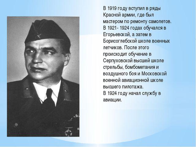 В 1919 году вступил в ряды Красной армии, где был мастером по ремонту самолет...