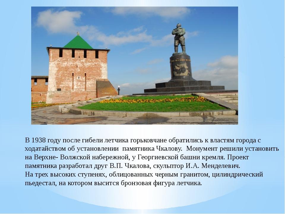 В 1938 году после гибели летчика горьковчане обратились к властям города с хо...