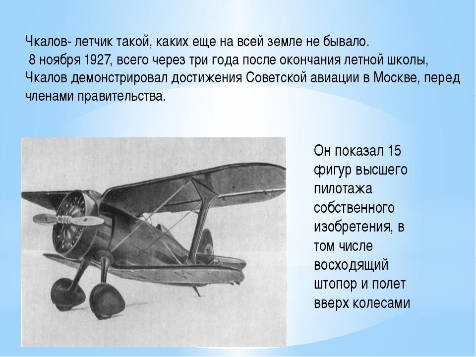 Чкалов- летчик такой, каких еще на всей земле не бывало. 8 ноября 1927, всего...