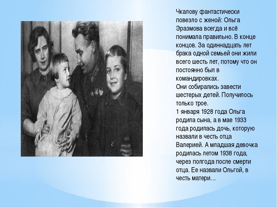 Чкалову фантастически повезло с женой: Ольга Эразмова всегда и всё понимала п...