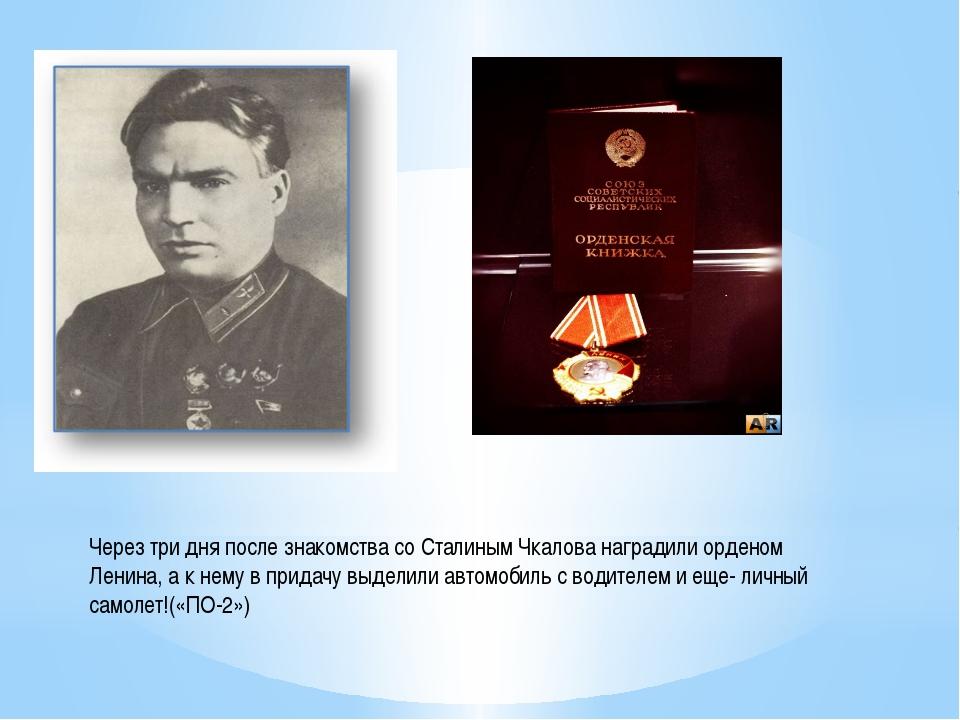Через три дня после знакомства со Сталиным Чкалова наградили орденом Ленина,...