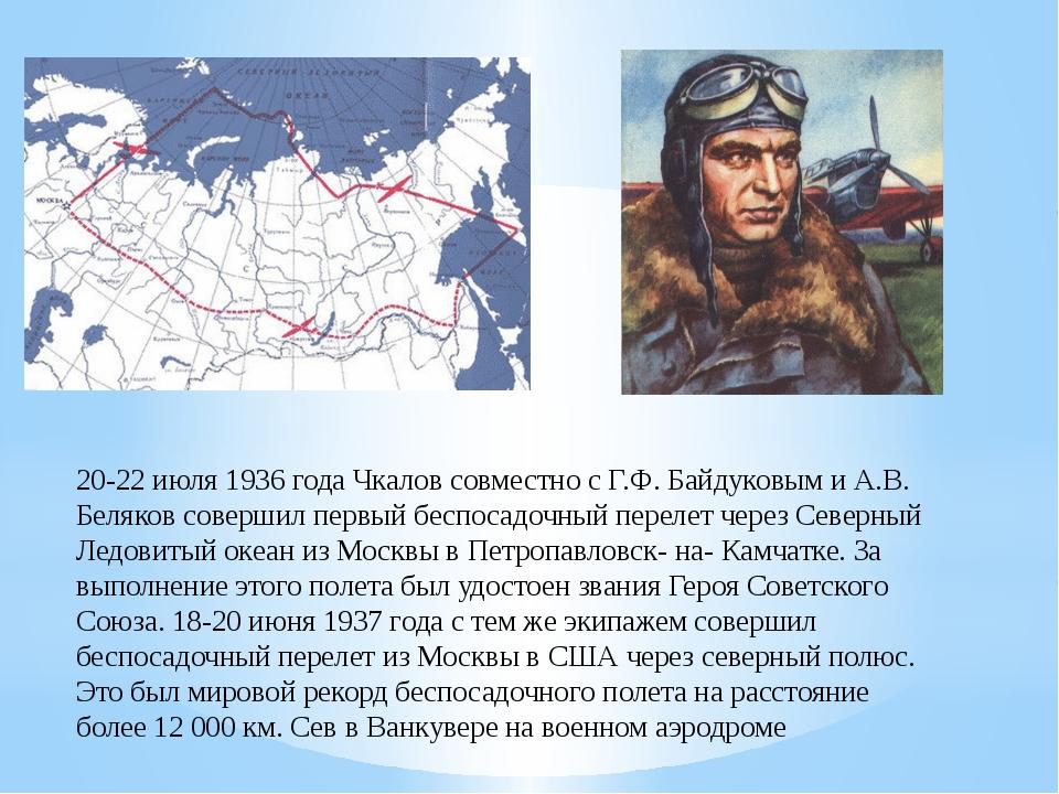 20-22 июля 1936 года Чкалов совместно с Г.Ф. Байдуковым и А.В. Беляков соверш...