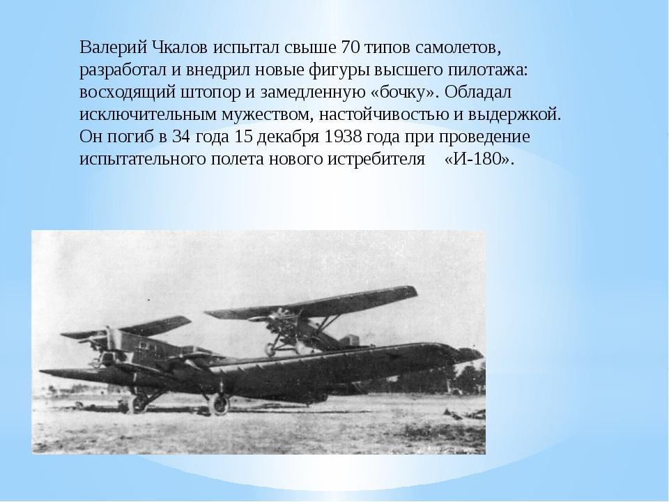 Валерий Чкалов испытал свыше 70 типов самолетов, разработал и внедрил новые ф...