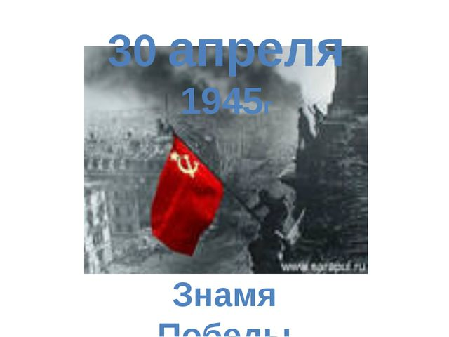 Знамя Победы 30 апреля 1945г