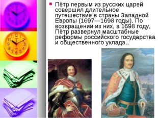 Пётр первым из русских царей совершил длительное путешествие в страны Западно