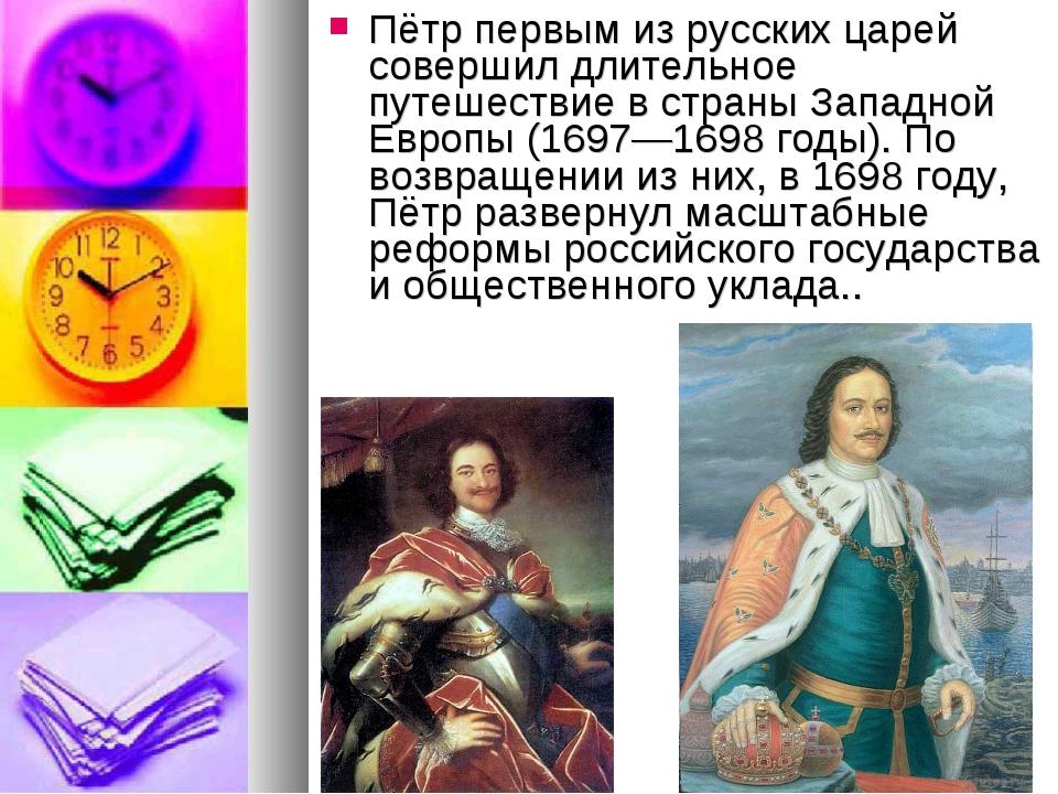 Пётр первым из русских царей совершил длительное путешествие в страны Западно...