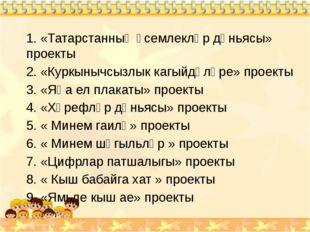 1. «Татарстанның үсемлекләр дөньясы» проекты 2. «Куркынычсызлык кагыйдәләре»