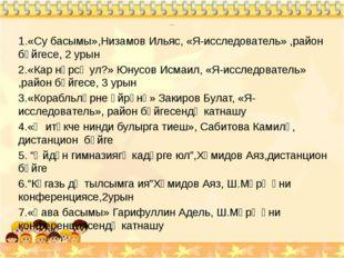 Безнең эшләр: 1.«Су басымы»,Низамов Ильяс, «Я-исследователь» ,район бәйгесе,