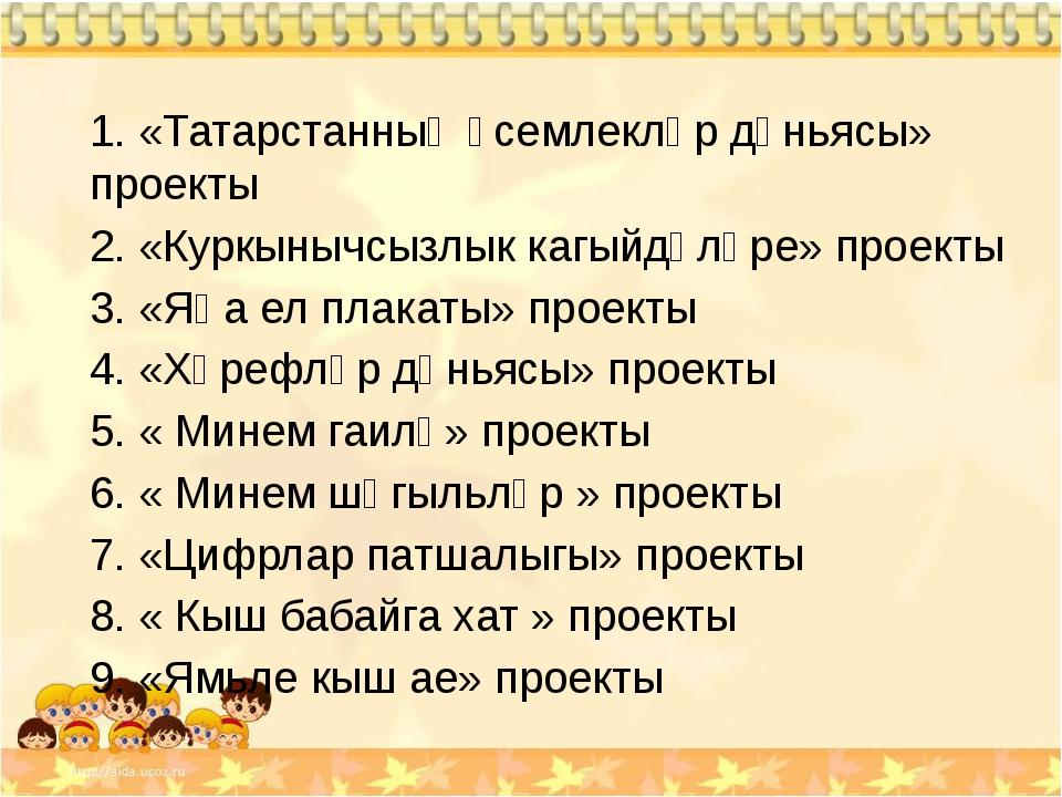 1. «Татарстанның үсемлекләр дөньясы» проекты 2. «Куркынычсызлык кагыйдәләре»...