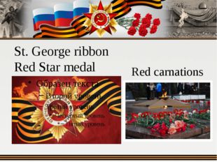 St. George ribbon Red Star medal Red carnations