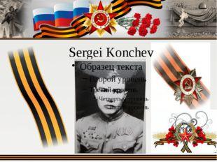 Sergei Konchev