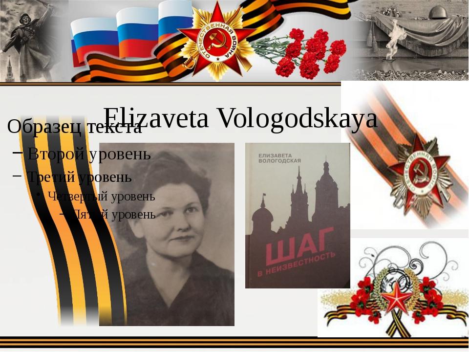 Elizaveta Vologodskaya