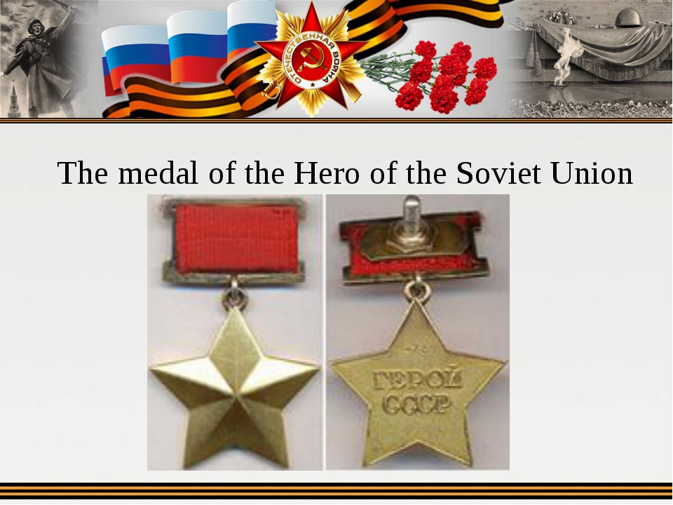 The medal of the Hero of the Soviet Union