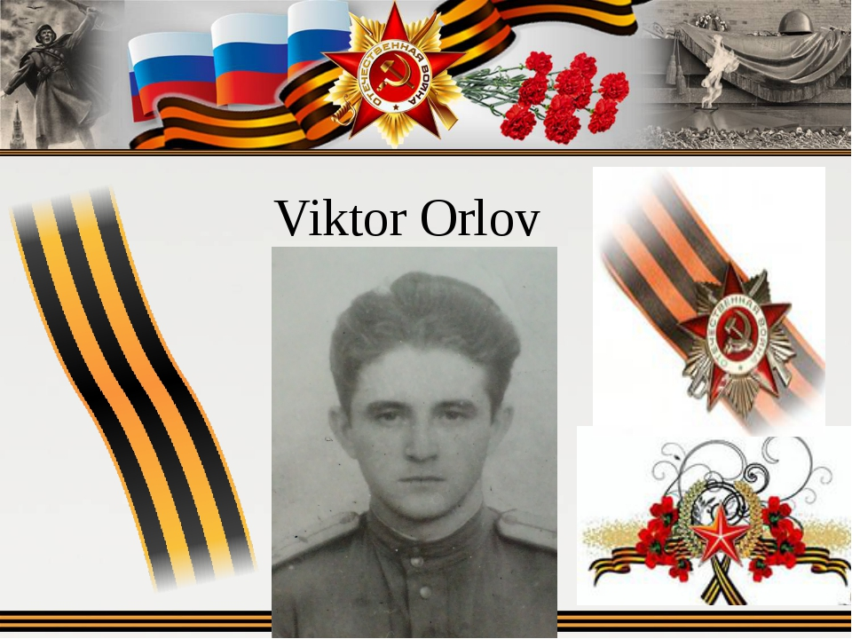 Viktor Orlov