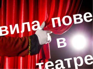 Правила поведения в театре
