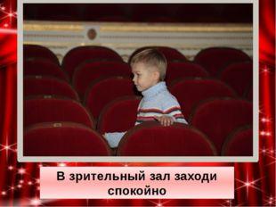 В зрительный зал заходи спокойно