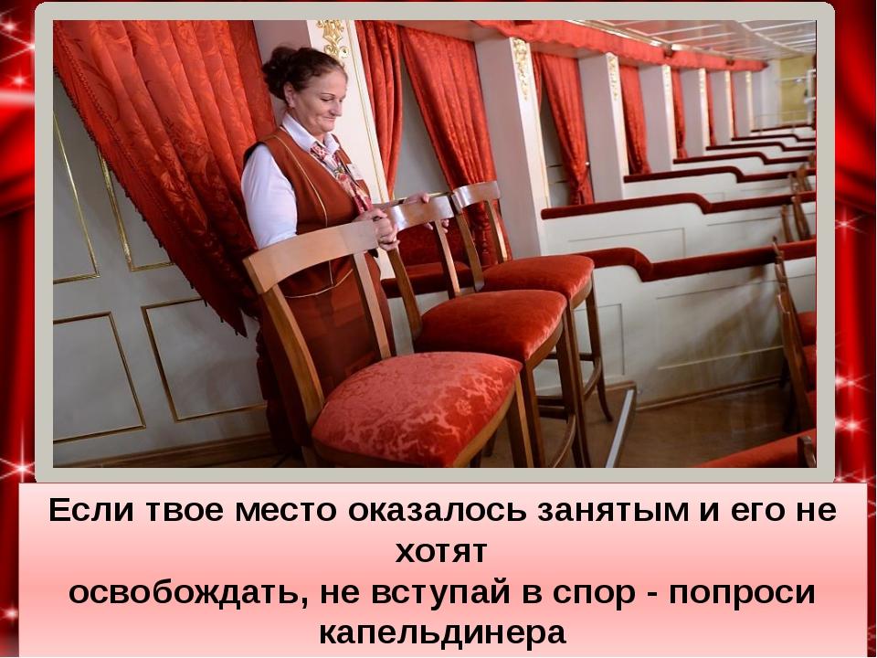 Если твое место оказалось занятым и его не хотят освобождать, не вступай в сп...