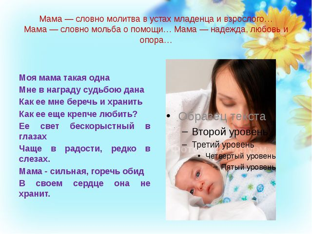 Мама — словно молитва в устах младенца и взрослого… Мама — словно мольба о по...