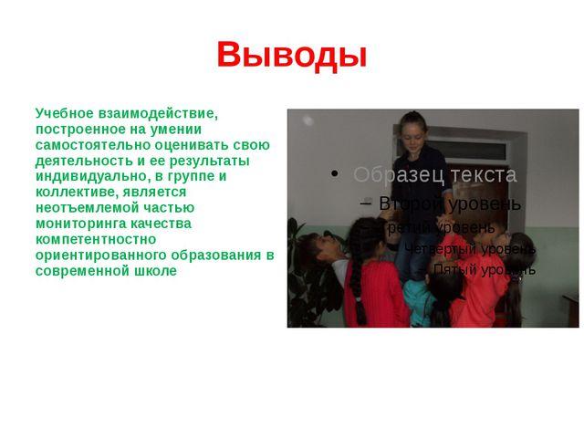 Выводы Учебное взаимодействие, построенное на умении самостоятельно оценивать...