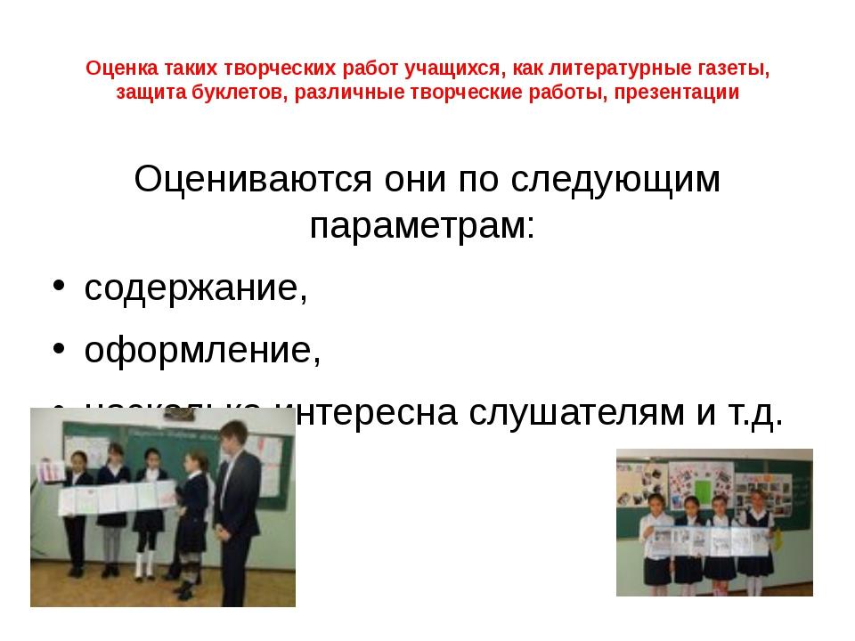 Оценка таких творческих работ учащихся, как литературные газеты, защита букле...