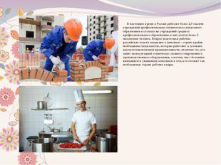 В настоящее время в России работает более 2,5 тысячи учреждений профессионал