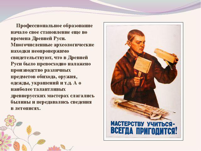 Профессиональное образование начало свое становление еще во времена Древней...
