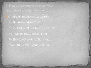 С+2H2SO4=2SO2+CO2+2H2O S+2H2SO4=3SO2+2H2O 2P+5H2SO4=2H3PO4+2SO2+2H2O S+HNO3=H