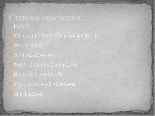 F2- (-1) Cl2 (-1,+1,+3,+5,+7), а так же Br2, J2. О2 (-1,-2,+2) S (-1,-2,+2,+4