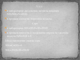 в лаборатории: разложение нитрита аммония NH4NO2=N2+H2O в промышленности: пер
