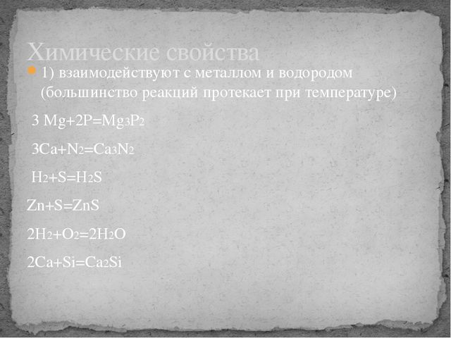 1) взаимодействуют с металлом и водородом (большинство реакций протекает при...