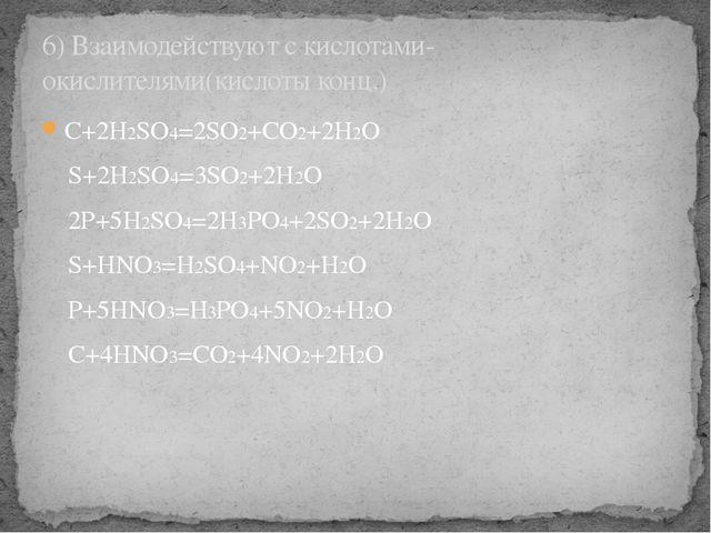 С+2H2SO4=2SO2+CO2+2H2O S+2H2SO4=3SO2+2H2O 2P+5H2SO4=2H3PO4+2SO2+2H2O S+HNO3=H...