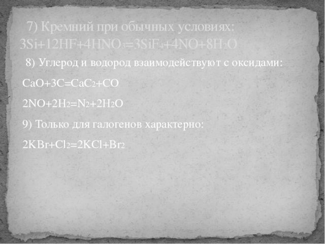 8) Углерод и водород взаимодействуют с оксидами: СаО+3С=СаС2+СО 2NO+2H2=N2+2...