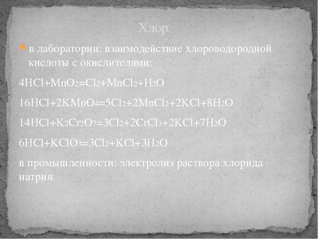 в лаборатории: взаимодействие хлороводородной кислоты с окислителями: 4HCl+Mn...
